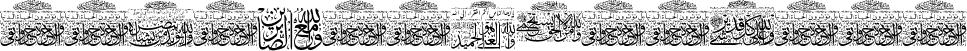 Aayat Quraan 30
