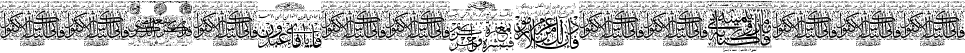 Aayat Quraan 26