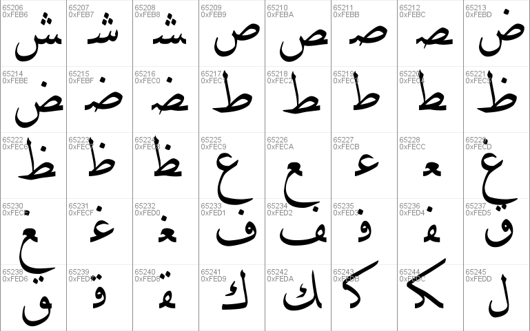 DecoType Naskh Extensions Windows font - free for Personal