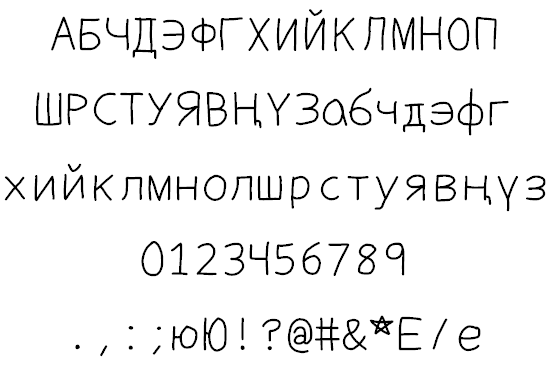 Philippine Cyrillic Windows font - free for Personal