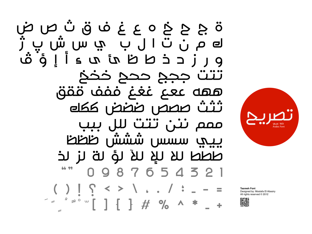 Tasreeh Windows font - free for Personal